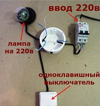 как подключить выключатель к лампочке