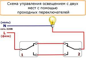 отличие проходного выключателя от обычного