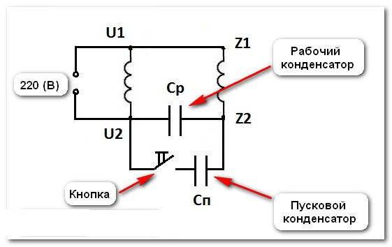как подключить однофазный двигатель через конденсатор