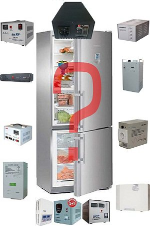 какой стабилизатор нужен для холодильника