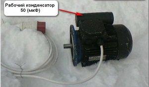 подключение однофазного двигателя через конденсатор